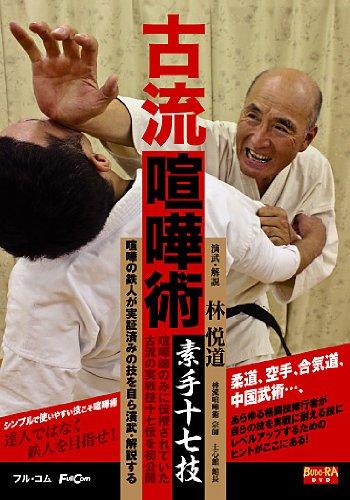 古流喧嘩術 素手十七技 [DVD]FULL-15