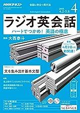NHK出版、「ラジオ英会話」が好調