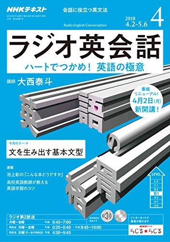 NHKラジオ ラジオ英会話 2018年 4月号 [雑誌] (NHKテキスト)