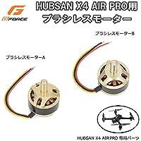 G-FORCE ジーフォース HUBSAN X4 AIR PRO用 ブラシレスモーター
