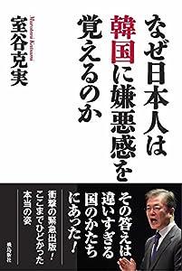 なぜ日本人は韓国に嫌悪感を覚えるのか (月刊Hanada双書)