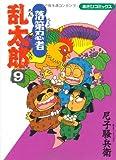 落第忍者乱太郎 (9) (あさひコミックス)