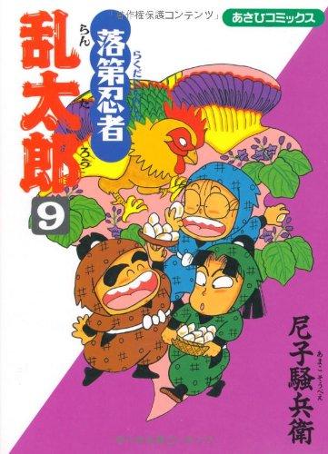 落第忍者乱太郎 (9) (あさひコミックス)の詳細を見る
