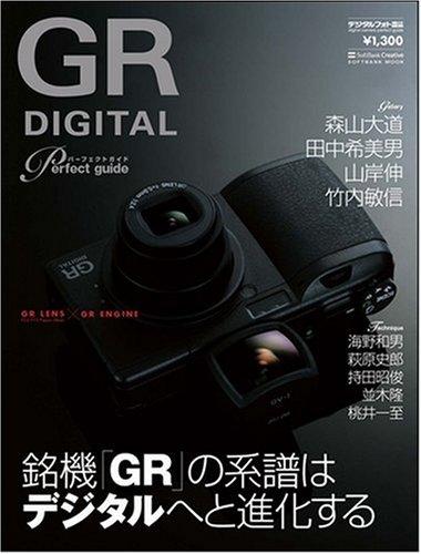 RICOH GR DIGITAL Perfect Guide—銘機「GR」の系譜はデジタルへと進化する (Softbank mook)
