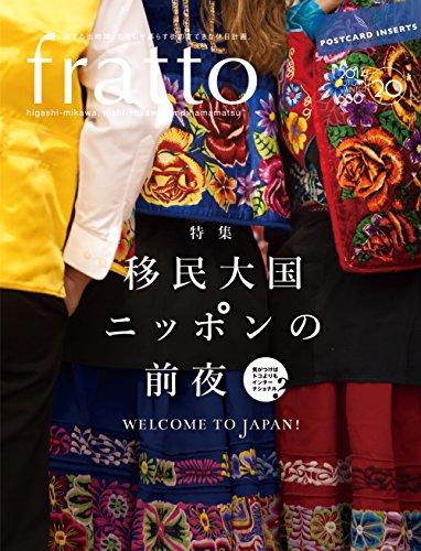 fratto vol.20 -移民大国ニッポンの前夜- (ポストカード付き)