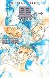 黒(ニグレード) 4 (あすかコミックス)