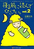 寝る前に読んでください。〈vol.2〉 (アルファポリス文庫)