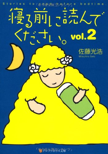 寝る前に読んでください。〈vol.2〉 (アルファポリス文庫)の詳細を見る