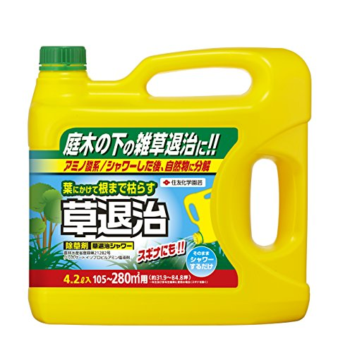草退治シャワー 4.2L