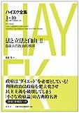 法と立法と自由 3 自由人の政治的秩序 ハイエク全集 1-10 新版