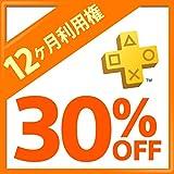 【プライムデー特別価格】PlayStation Plus 12ヶ月利用権(自動更新あり) |オンラインコード版