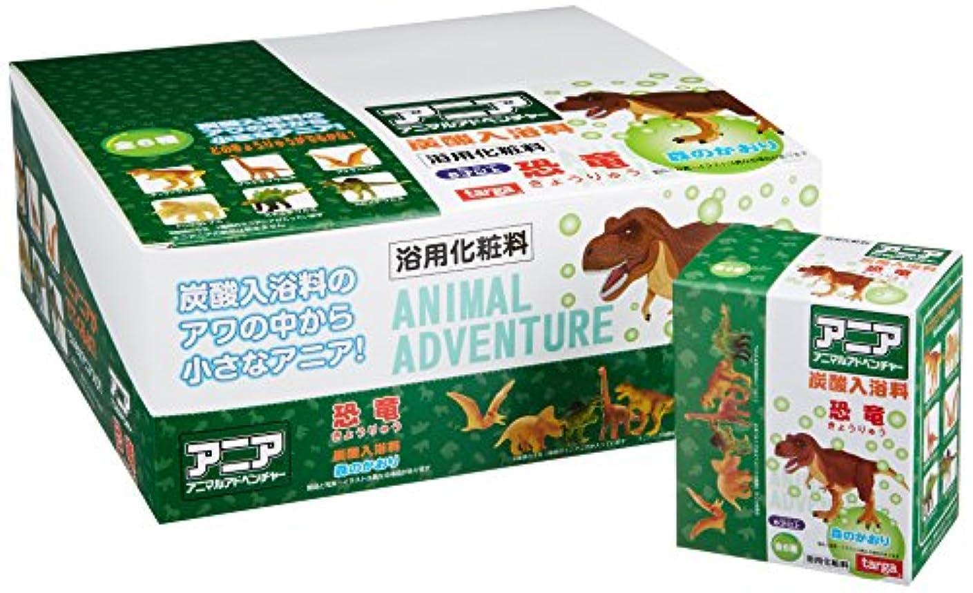 アジア人アブセイに変わるアニア アニマルアドベンチャー 恐竜 炭酸入浴料 BOX