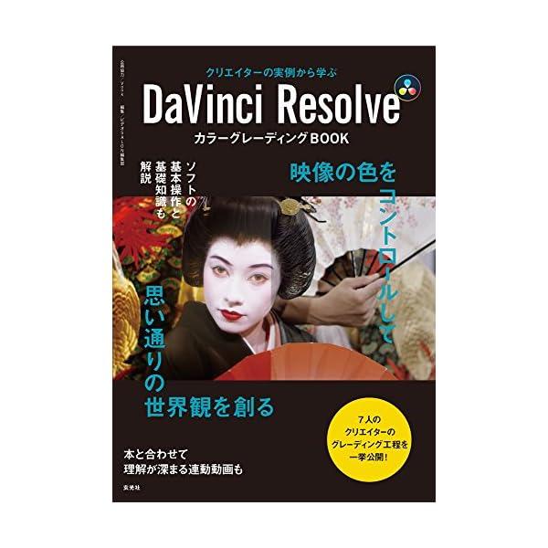 DaVinci Resolve カラーグレーディ...の商品画像