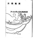 アール・グレイから始まる日 (角川文庫)
