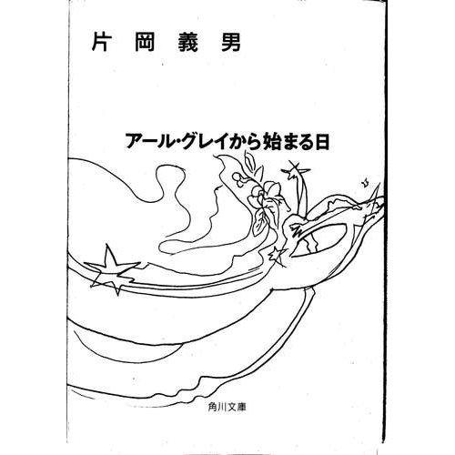 アール・グレイから始まる日 (角川文庫)の詳細を見る