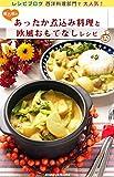 あったか煮込み料理と欧風おもてなしレシピ