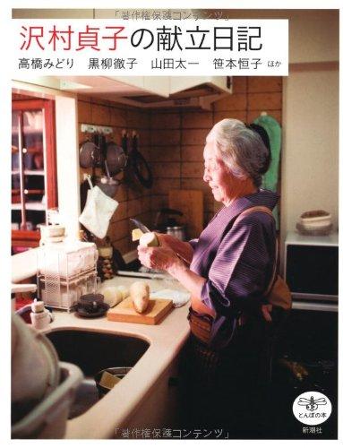 沢村貞子の献立日記 (とんぼの本)の詳細を見る