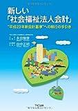 """新しい「社会福祉法人会計」 """"平成23年新会計基準""""への移行の手引き"""