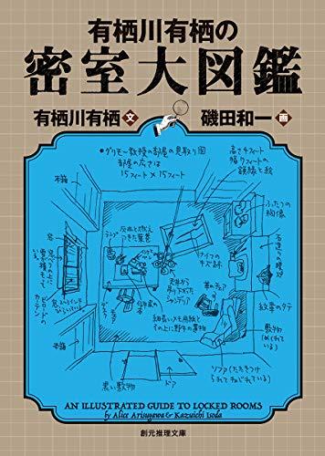 [画像:有栖川有栖の密室大図鑑 (創元推理文庫)]