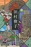 田村俊子 (21世紀日本文学ガイドブック7)