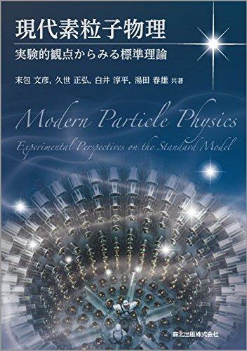 現代素粒子物理 実験的観点からみる標準理論の詳細を見る