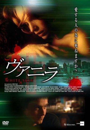 ヴァニラ [DVD]