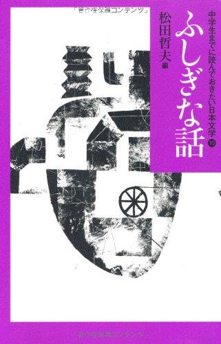 10ふしぎな話 (中学生までに読んでおきたい日本文学)の詳細を見る