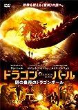 ドラゴン・パール 謎の皇帝のドラゴンボール[DVD]