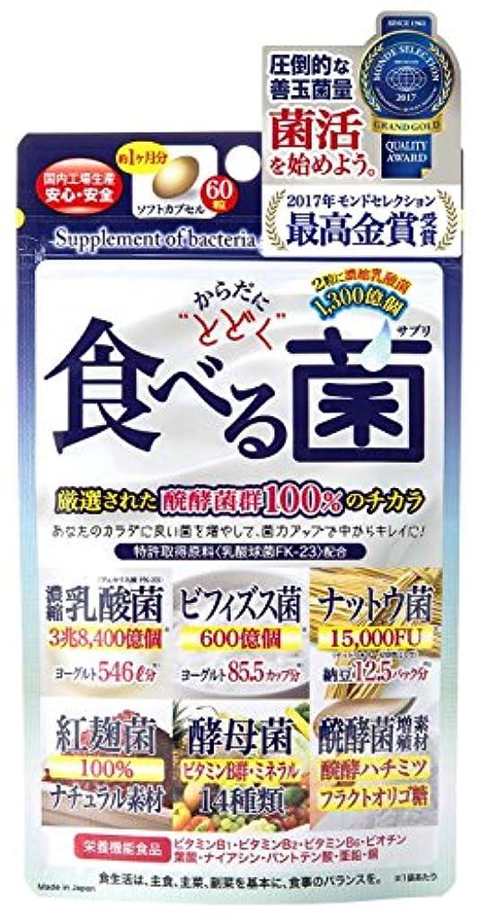 効率的ミスペンドブートジャパンギャルズ からだにとどく 食べる菌 460mg×60粒 ×3