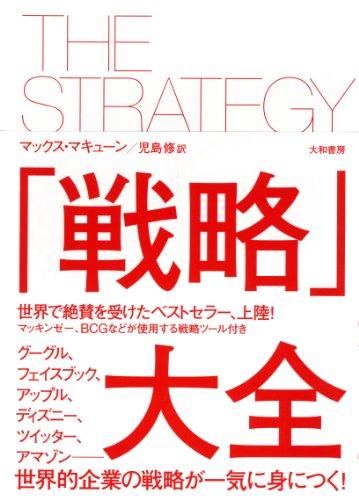 「戦略」大全の詳細を見る