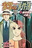 金田一少年の事件簿 剣持警部の殺人 上 / さとう ふみや のシリーズ情報を見る