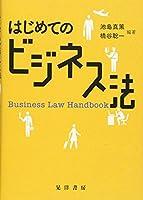 はじめてのビジネス法