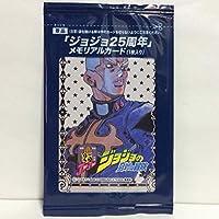 ジョジョ 25周年メモリアルカード プッチ
