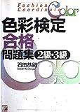 色彩検定合格問題集 2級・3級 (アスカビジネス)