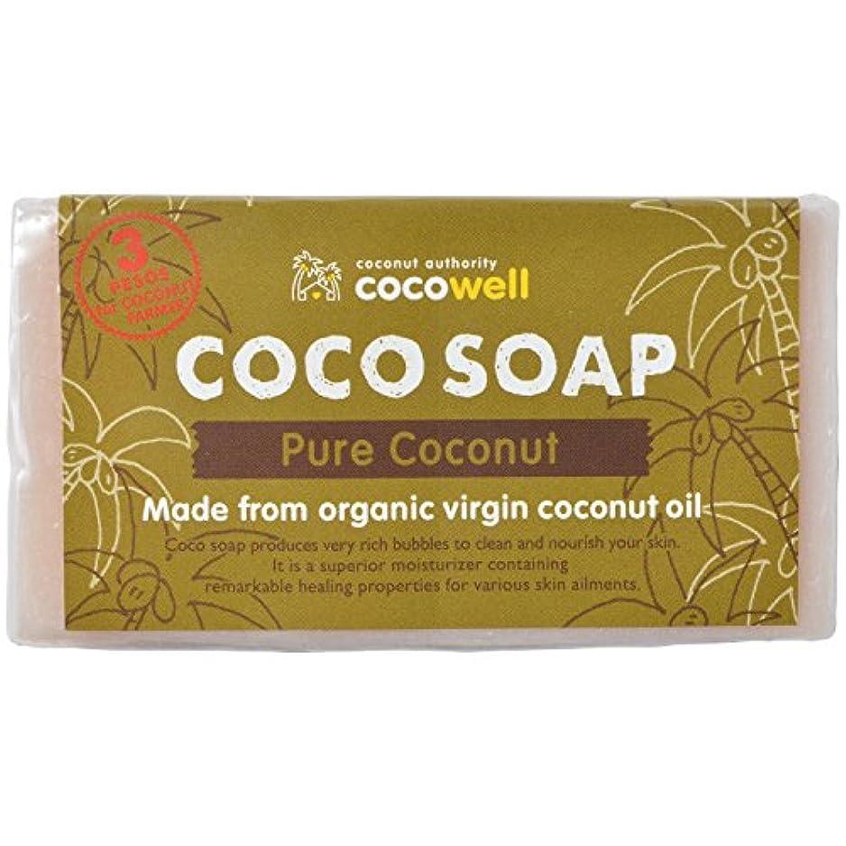 【ココウェル】オーガニック「ココソープ」 高級バージンココナッツオイルを贅沢に使用した石けん◆ココナッツ
