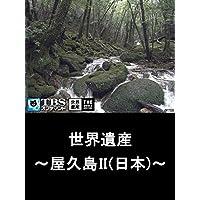 世界遺産~屋久島II(日本)~【TBSオンデマンド】