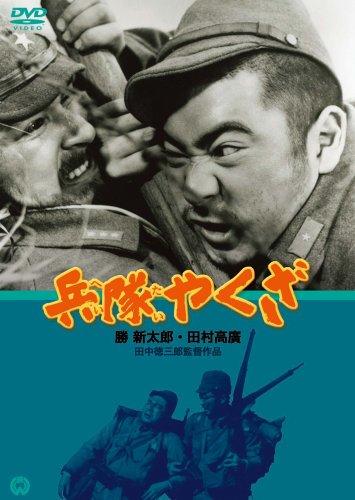 兵隊やくざ [DVD]の詳細を見る