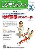 レジデントノート 10年2月号 11ー11 特集:地域医療はじめの一歩