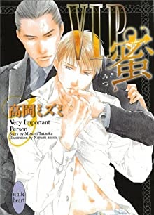 VIP 蜜 (講談社X文庫ホワイトハート(BL))