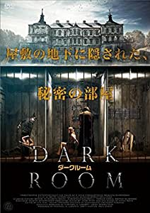 ダークルーム [DVD]
