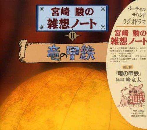 宮崎駿の雑想ノート 竜の甲鉄
