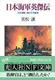日本海軍英傑伝 日本海軍人物太平洋戦争 (光人社NF文庫)