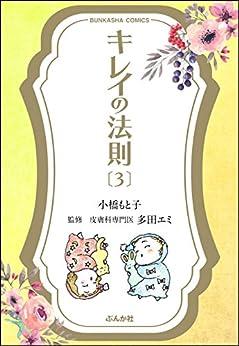 [小橋もと子]のキレイの法則 (3) (ぶんか社コミックス)