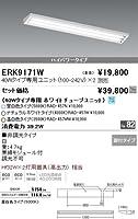 ERK9171W 遠藤照明 LEDベースライト