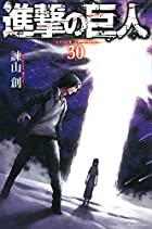 進撃の巨人 第30巻