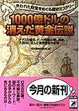 1000億ドルの消えた黄金伝説 失われた財宝をめぐる歴史ミステリー―ナチスの秘宝、インカ帝国の隠し財産、大西洋に沈んだ豪華客船の金塊 (青春BEST文庫)