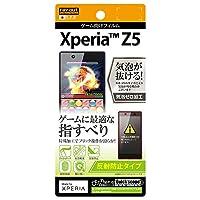 レイ・アウト Xperia Z5 フィルム ( SO-01H / SOV32 / 501SO ) ゲーム向けフィルム RT-RXPH1F/G1 RT-RXPH1F/G1