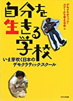 自分を生きる学校: いま芽吹く日本のデモクラティック・スクール
