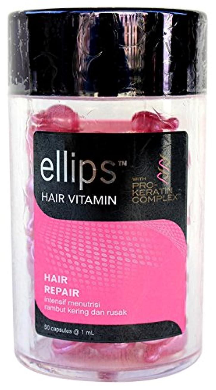 不適冗長露ellips カプセル型 洗い流さないヘアトリートメント ボトルタイプ ヘアビタミン ヘアリペア 1ml×50粒