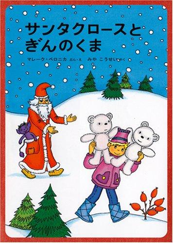 サンタクロースとぎんのくま (世界傑作絵本シリーズ)の詳細を見る